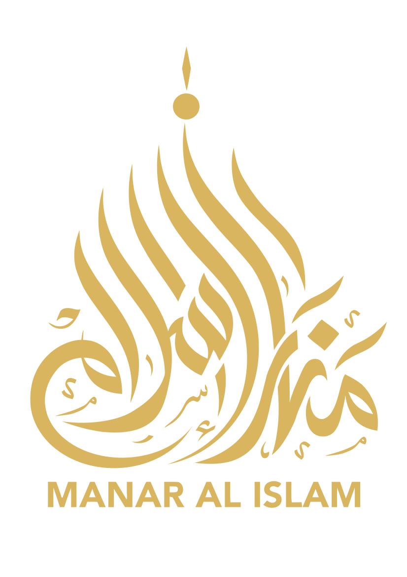 منار الإسلام